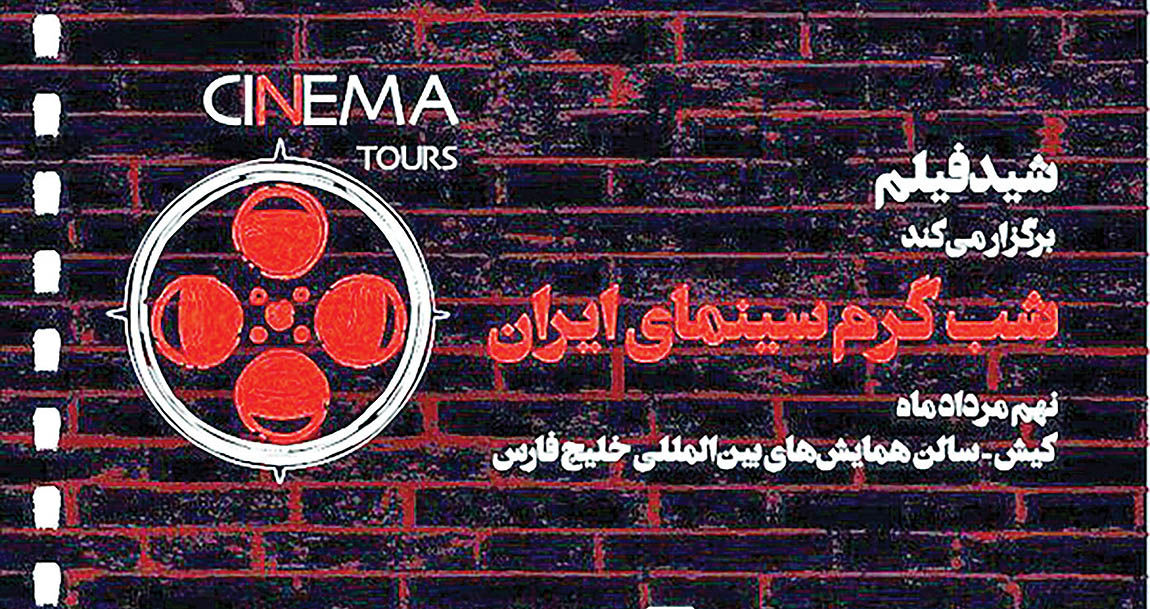 برپایی جشنواره «سینماتورز» با ریاست رضا رشیدپور