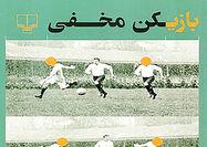 حقایق سرگذشت یک فوتبالیست حرفهای ترجمه شد