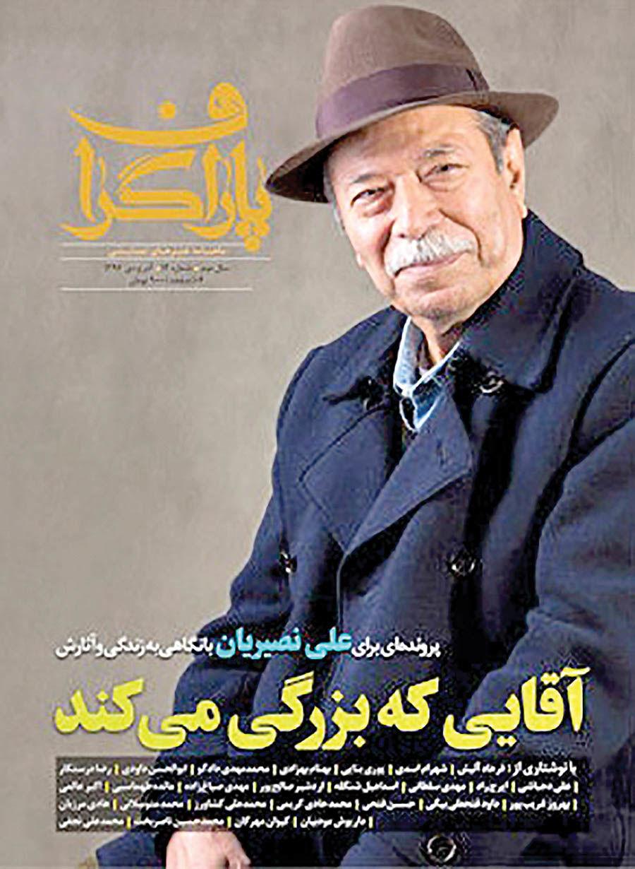 ویژهنامه تولد علی نصیریان در «پاراگراف»
