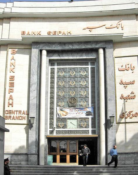 آغاز بانکداری در ایران
