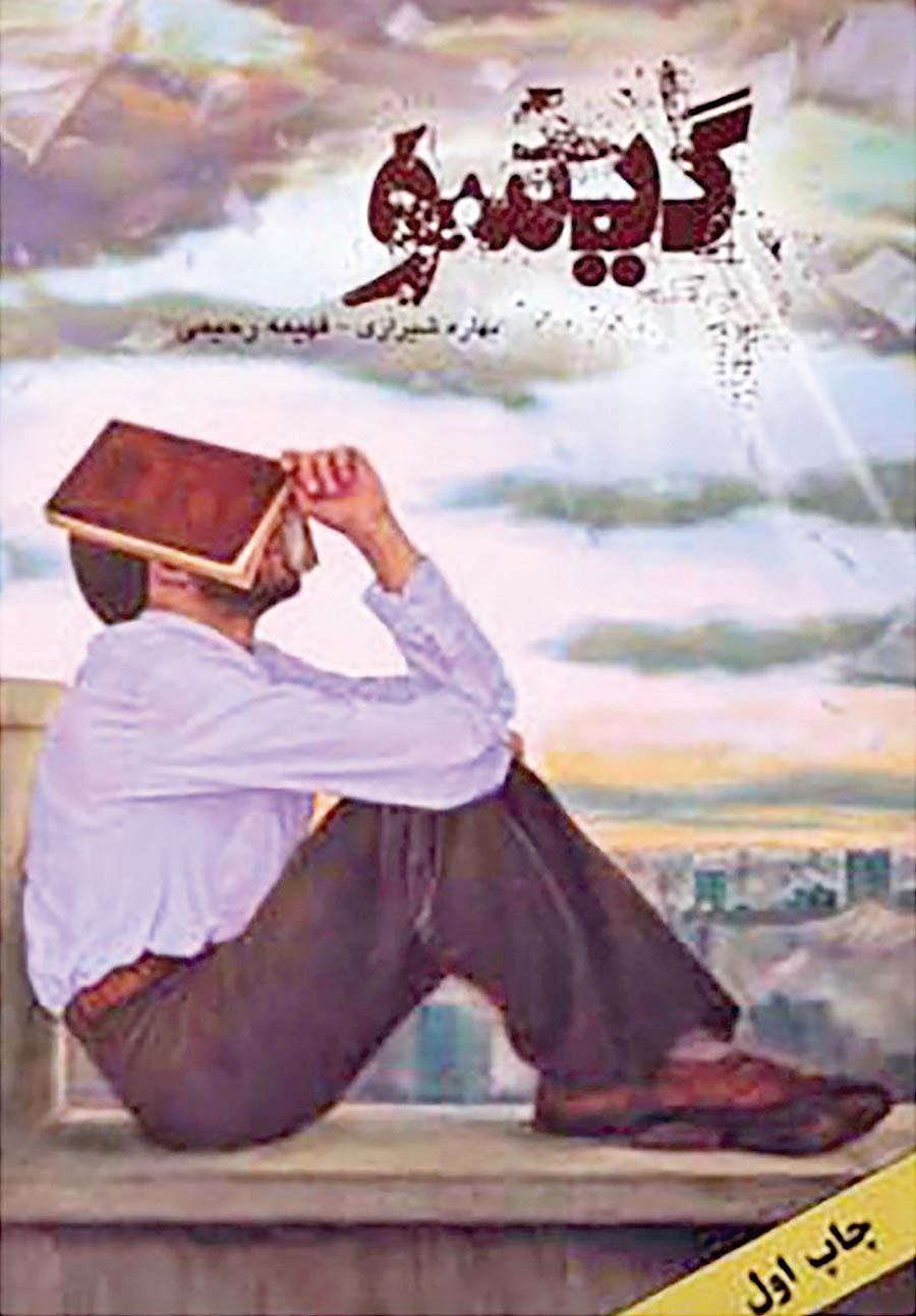 اتمام رمان نیمهتمام فهیمه رحیمی به قلم دخترش