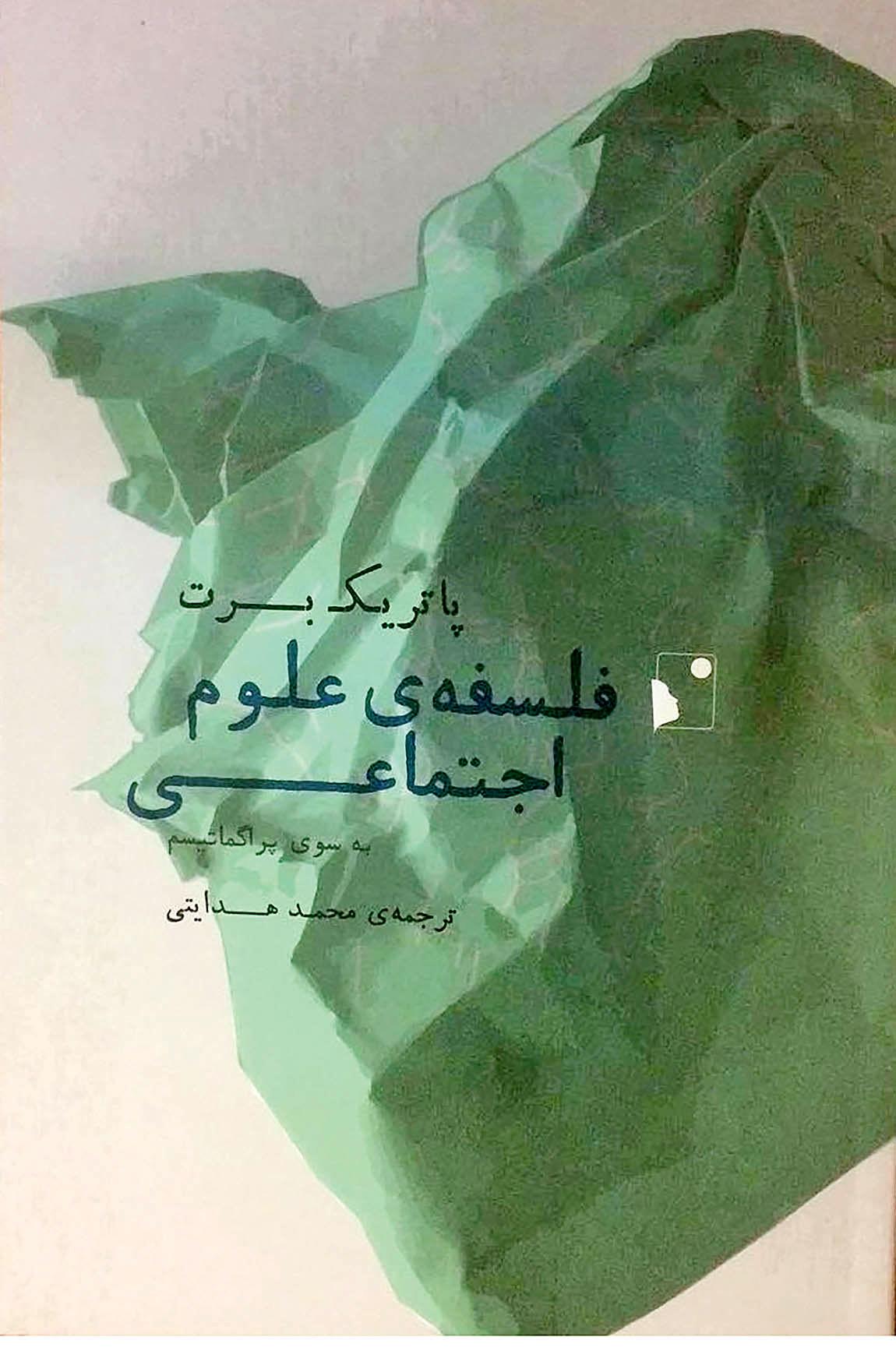 به سوی پراگماتیسم در کتابخانه علوم اجتماعی ایران