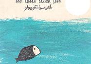سفر «ماهی سیاه کوچولو» از آمریکا به ایران