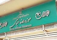 نمایش آثار دیده نشده موزه رضا عباسی