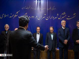 نشست شهرداران تهران پس از انقلاب