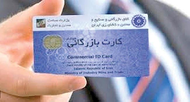 قطعی موقت سامانه ثبتنام کارت بازرگانی