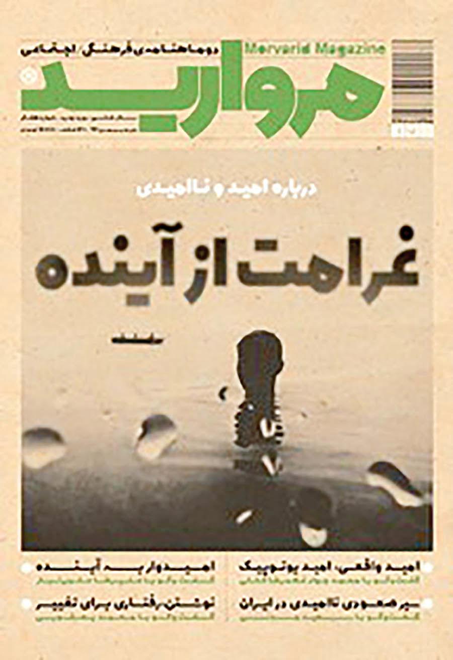 پرونده امید در مجله «مروارید»