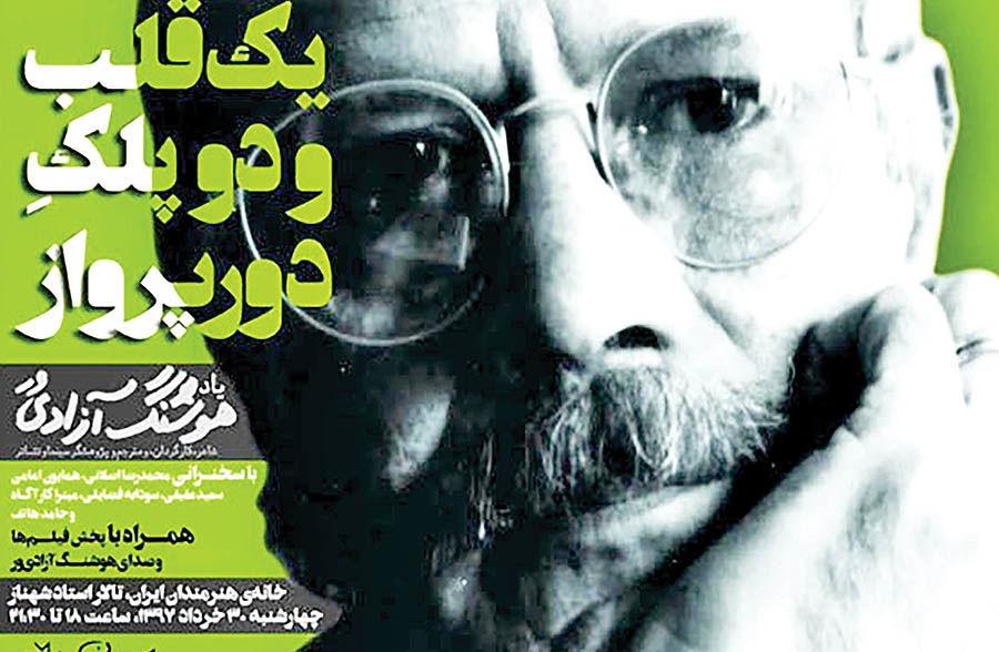 یادبودهوشنگ آزادیور در خانه هنرمندان ایران