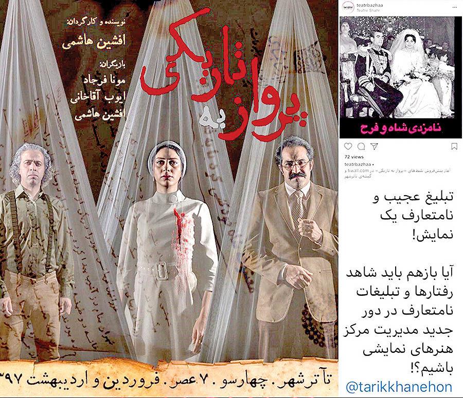 انتقاد افشینهاشمی از ورود  اختلافات سیاسی به تئاتر