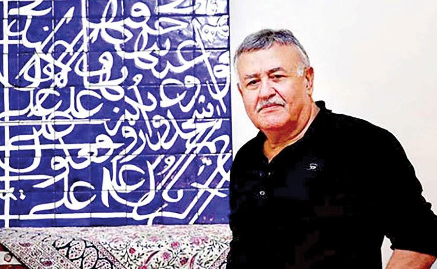 بزرگداشت صادق تبریزی در موزه هنرهای معاصر