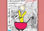 اجرای تراژدی مهجور شکسپیر در ایران