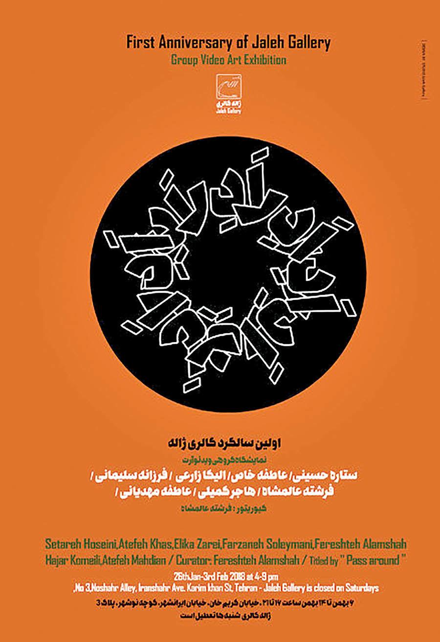 نمایشگاه ویدئو آرت با مضمون حافظ