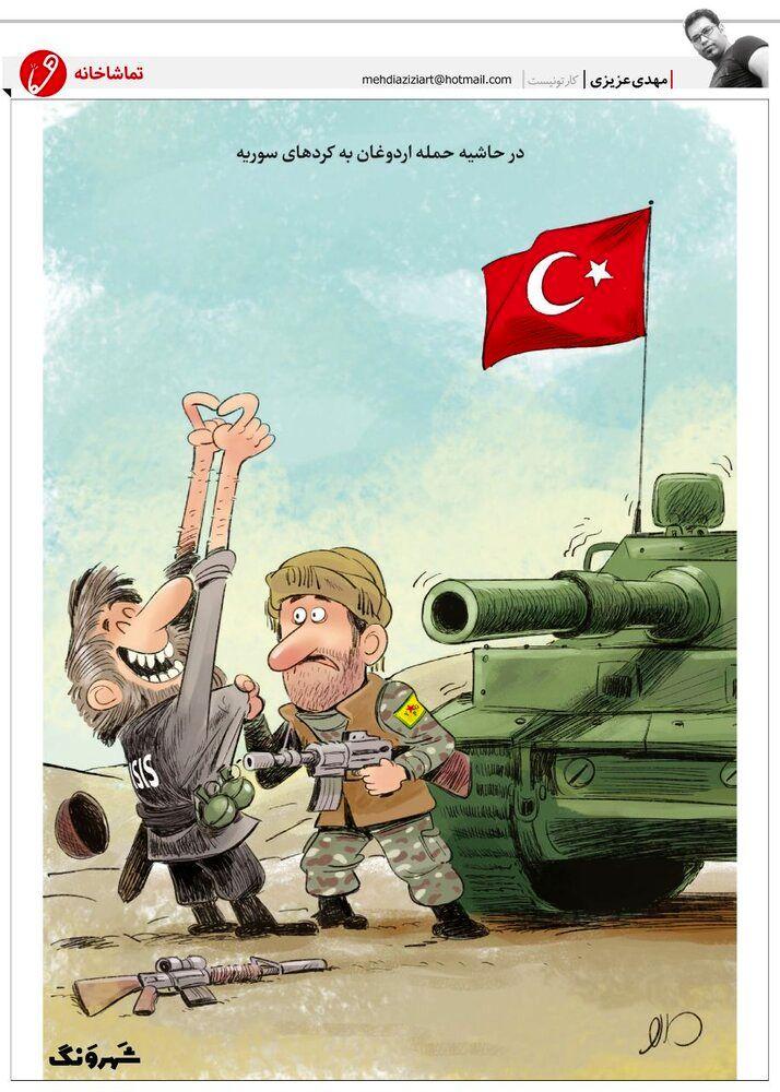 در حاشیه حمله اردوغان به کُردهای سوریه!