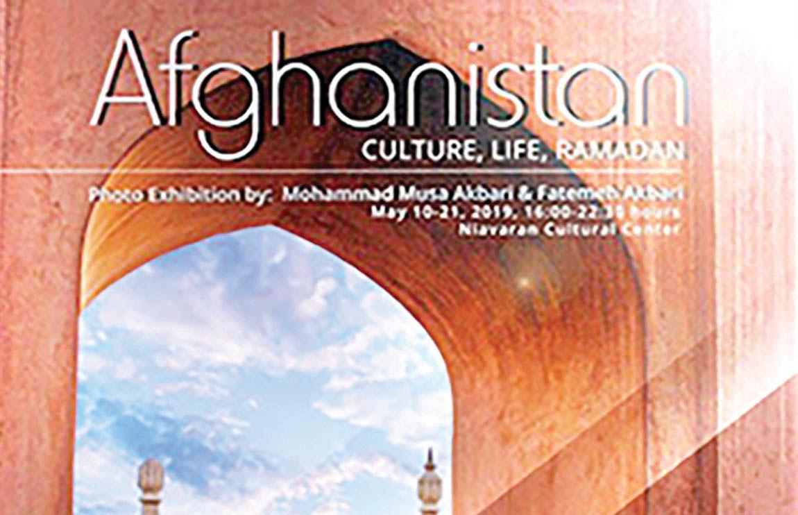 روایت تصویری از زندگی مردم افغانستان در رمضان