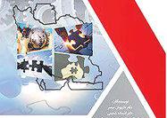 ساختار صنعتی ایران در آینه برنامههای توسعهای