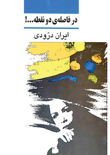 زندگینامه ایران درّودی در بازار نشر