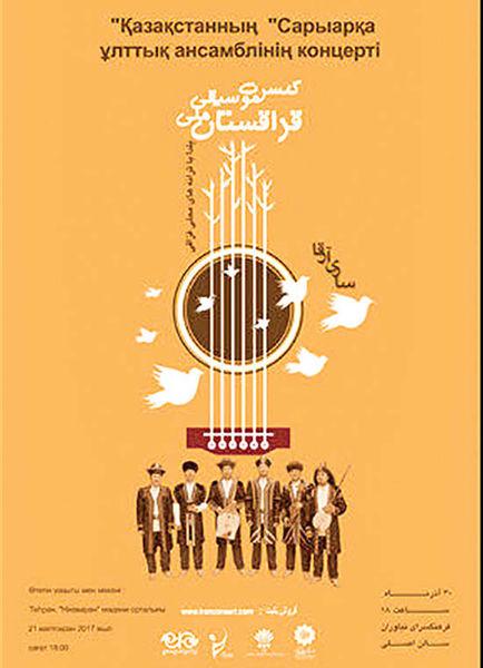 کنسرت گروه موسیقی ملی قزاقستان در تهران