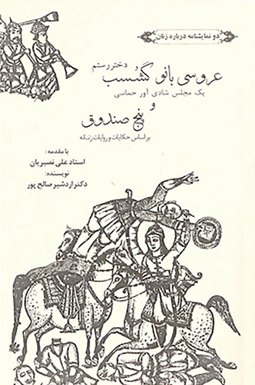 نمایشنامههای اردشیر صالحپور با مقدمه علی نصیریان