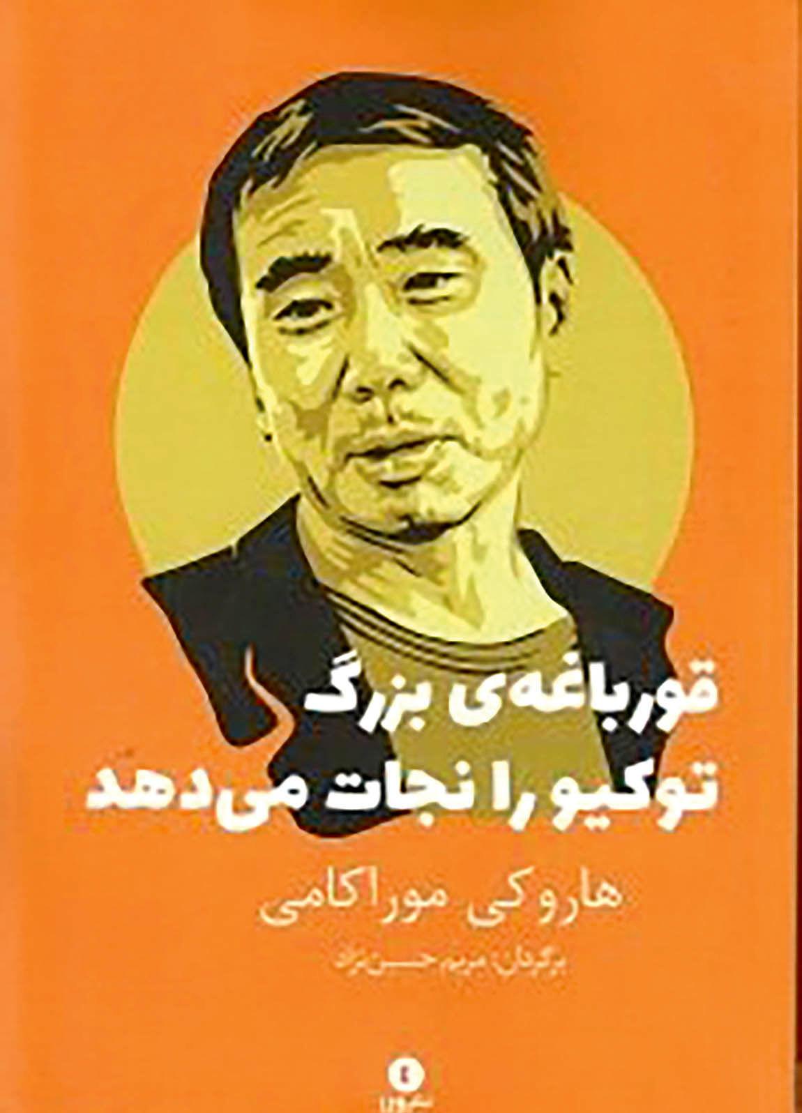 داستانهای کوتاه موراکامی در بازار کتاب