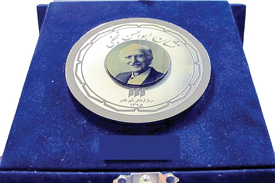 برپایی مراسم اهدای دومین جایزه ابوالحسن نجفی