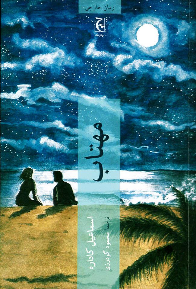 «مهتاب» اسماعیل کاداره در کتابفروشیها