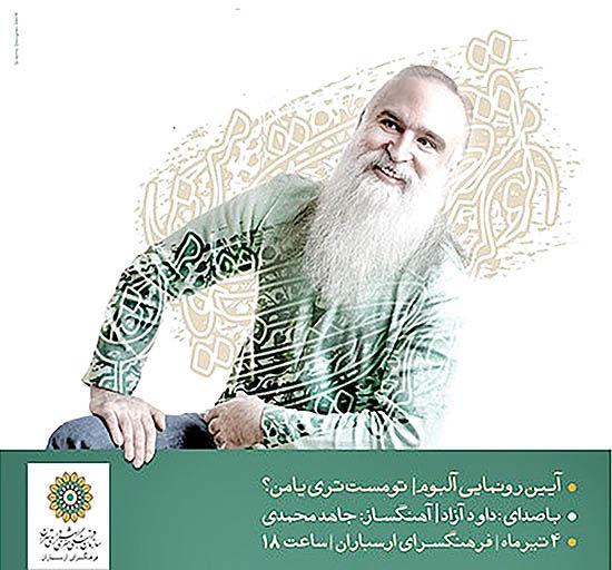 رونمایی از آلبوم جدید داوود آزاد  در ارسباران