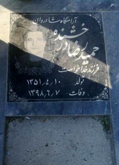 ماجرای حذف اشعار از روی سنگ قبر قاتل امام جمعه کازرون