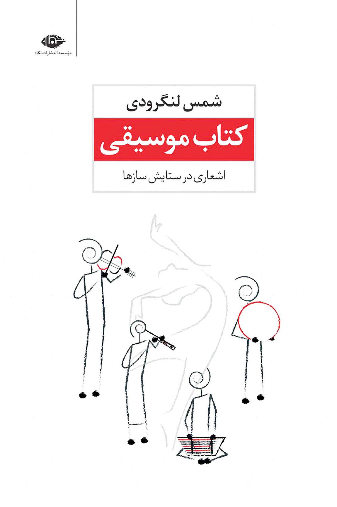 انتشار مجموعه شعر شمس لنگرودی در ستایش سازها