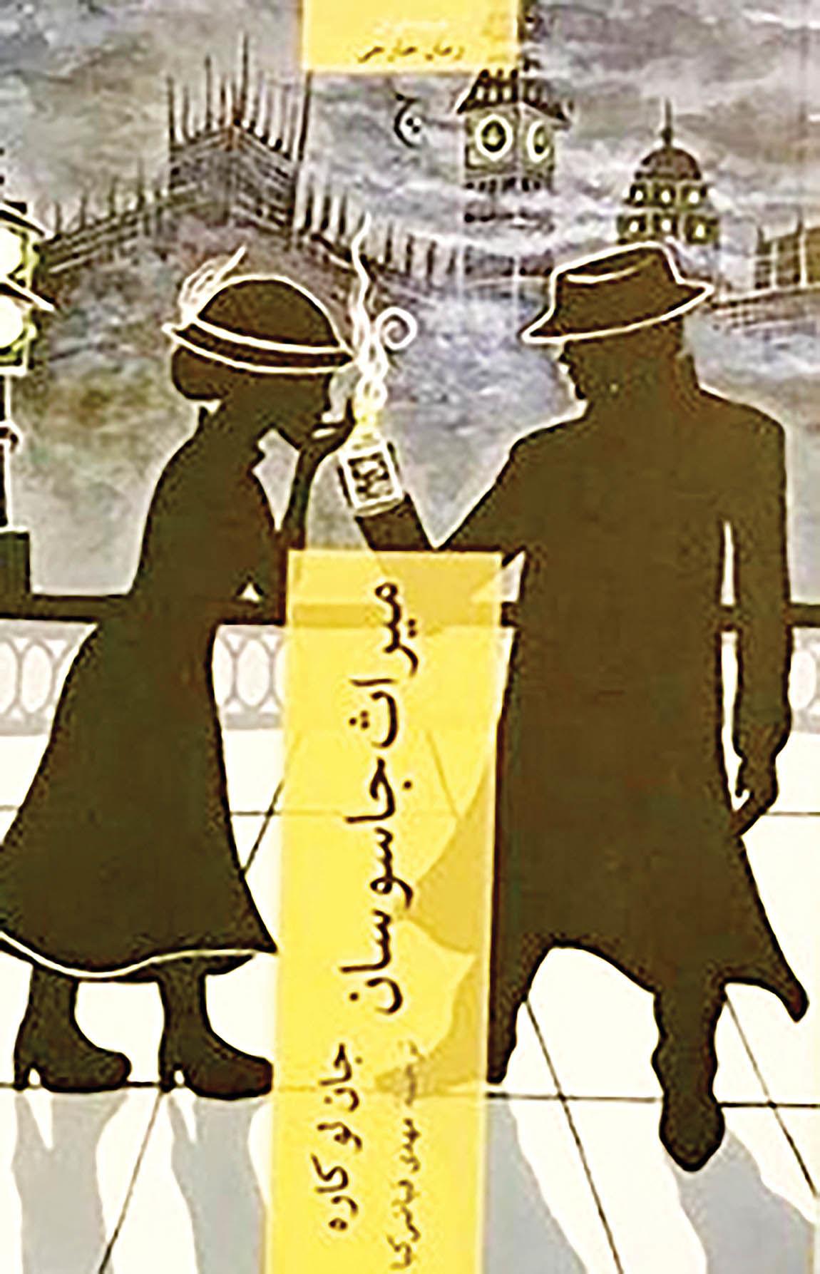 «میراث جاسوسان» پشت ویترین کتابفروشیها