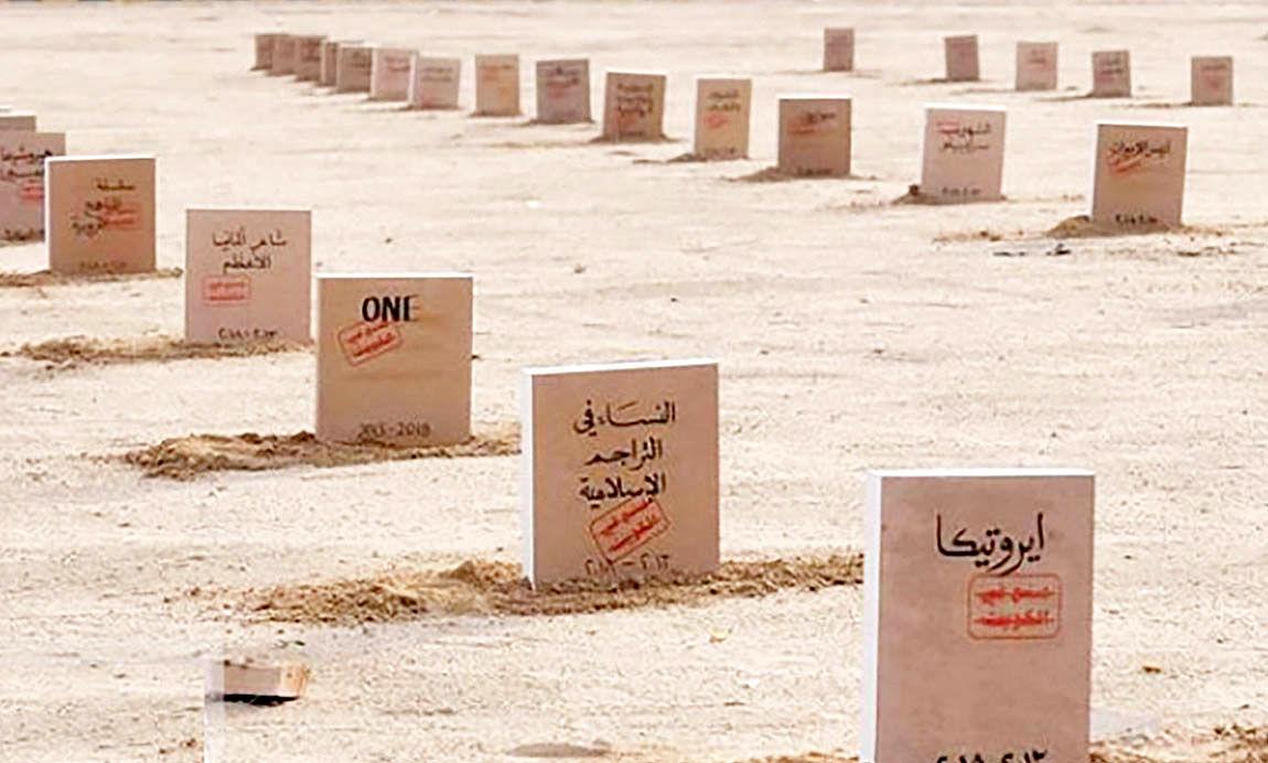 گورستان کتابهای ممنوعه در کویت
