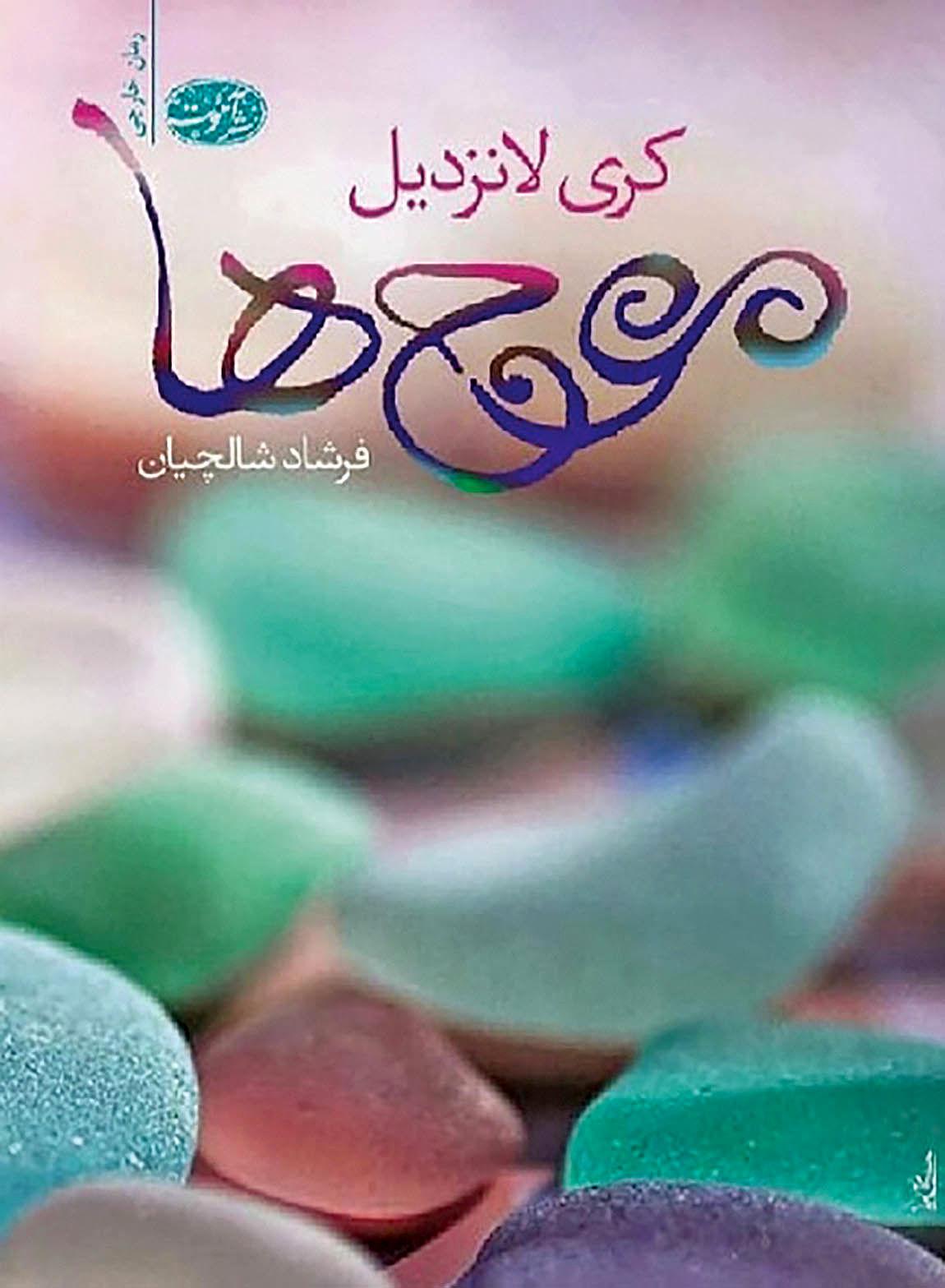 انتشار «موجها» در بازار کتاب