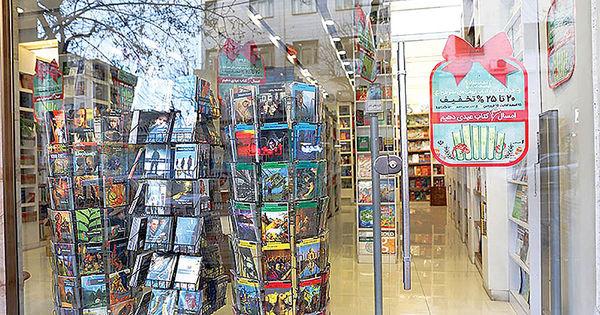 ورود طرح حمایتی به بازار کتاب