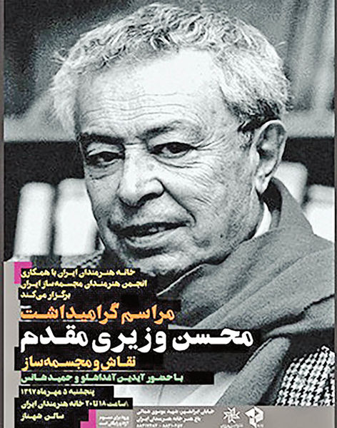 بزرگداشت محسن وزیری مقدم در خانه هنرمندان