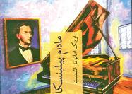داستان زندگی امانوئل اشمیت در دوره جوانی