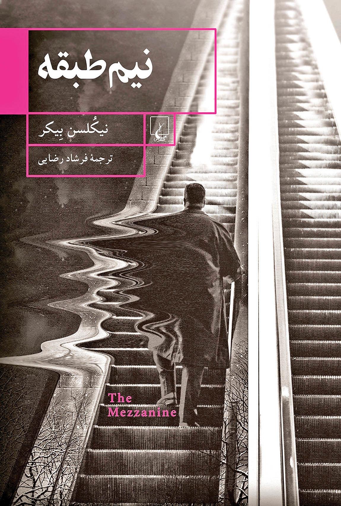 «نیمطبقه» پشت ویترین کتابفروشیها