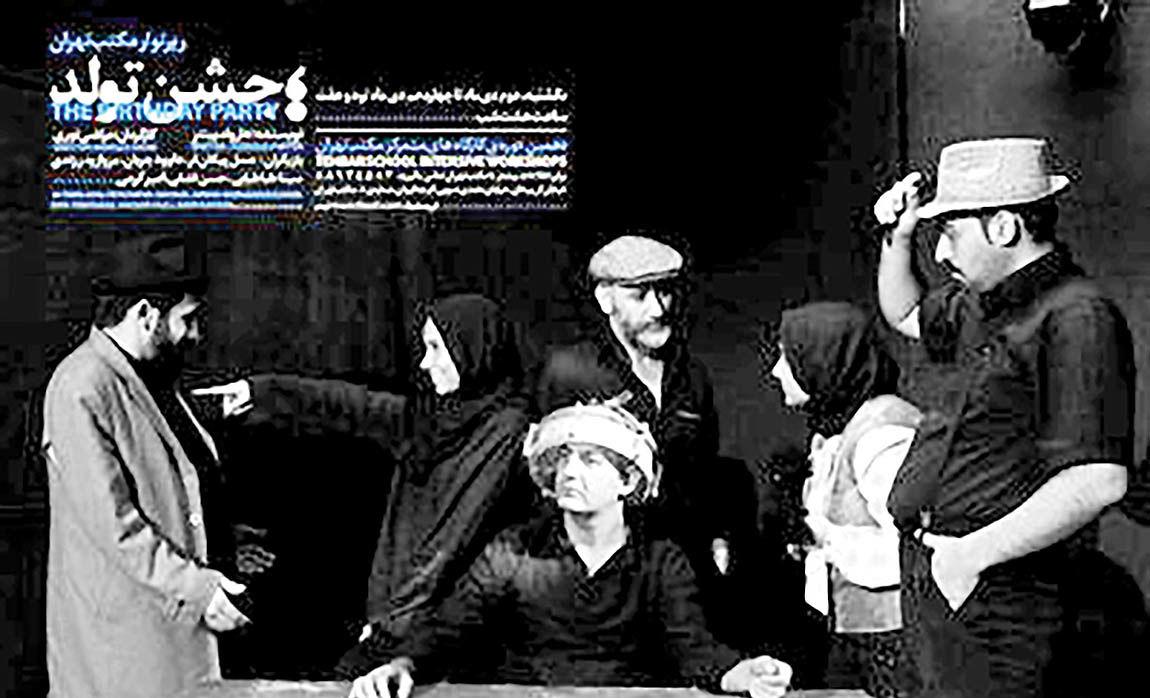 «جشن تولد» هارولد پینتر روی صحنه مکتب تهران