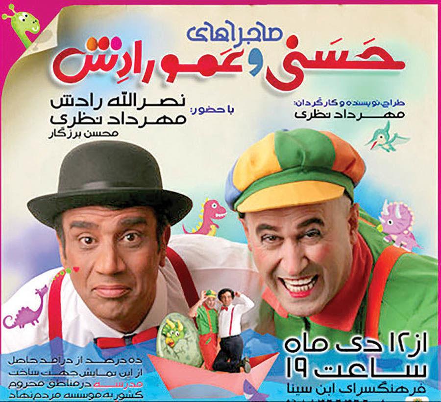 همکاری حسنی و عمو رادش در نمایش کمدی