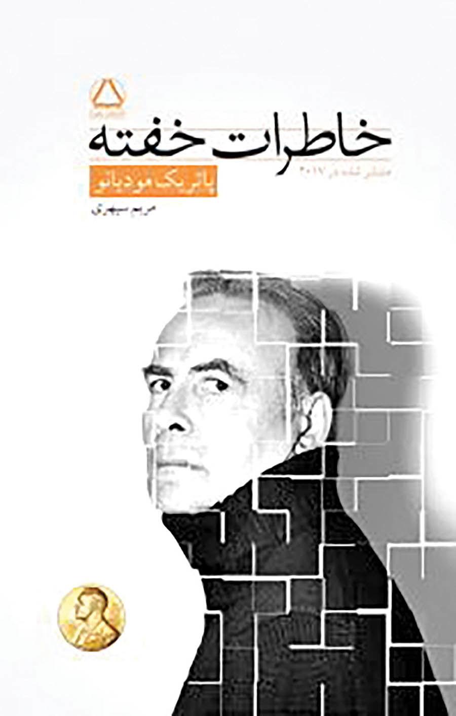 چاپ تازهترین رمان نویسنده برنده نوبل در ایران