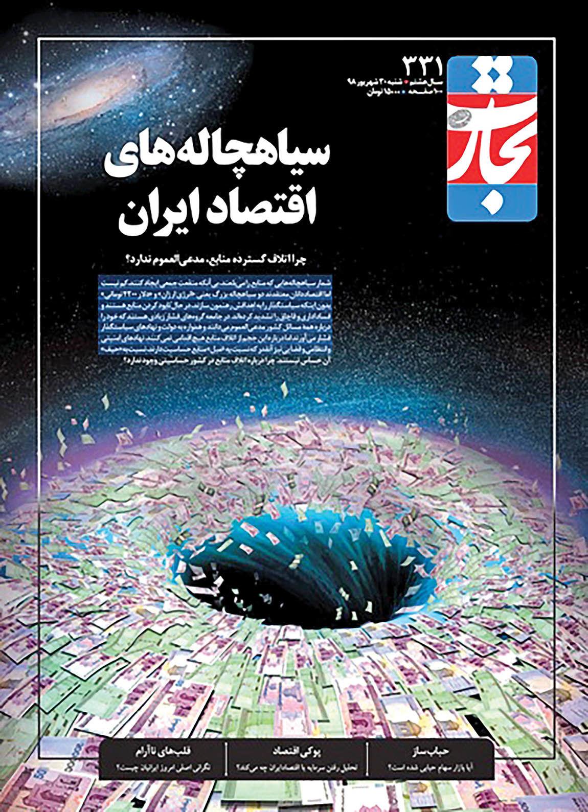 سیاهچالههای اقتصاد ایران در تجارتفردا