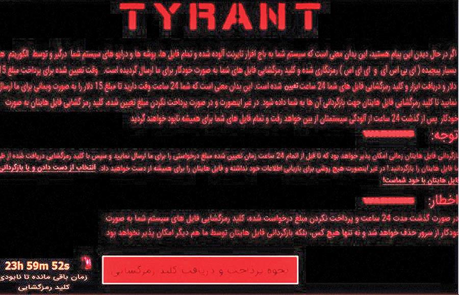 هشدار مرکز ماهر درباره شیوع باجگیر سایبری جدید در کشور