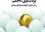 کتاب «برندسازی داخلی» در بازارنشر