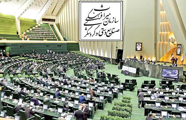 قدم آخر وزارتخانه شدن سازمان میراثفرهنگی