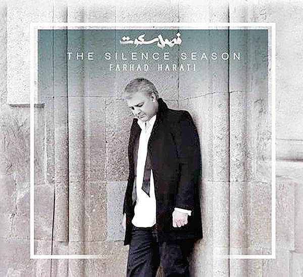 انتشار آلبوم بیکلام «فصل سکوت»