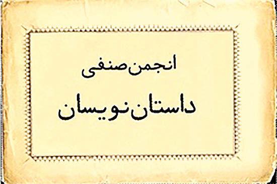 شکایت انجمن داستاننویسان به برابری تخفیف کتابهای ایرانی با خارجی