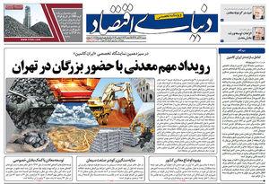 ویژه نامه سراسری «ایران کانمین2017»