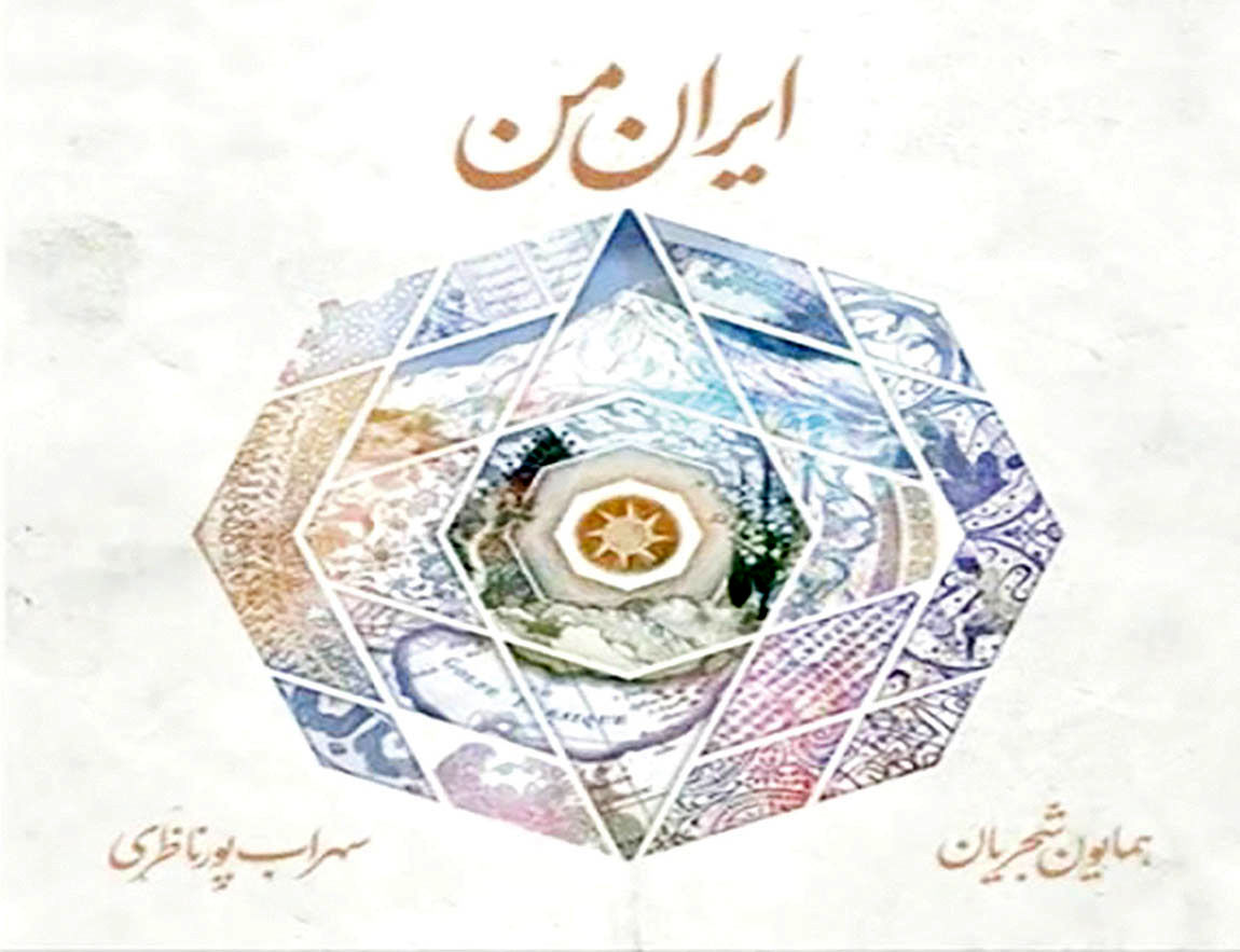 انتشار آلبوم «ایران من» همایون شجریان