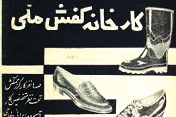 تاریخ تاسیس کفش ملی