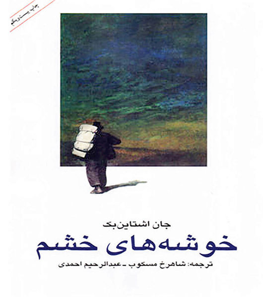 تجدید چاپ «خوشههای خشم» با ترجمه نوستالژیک