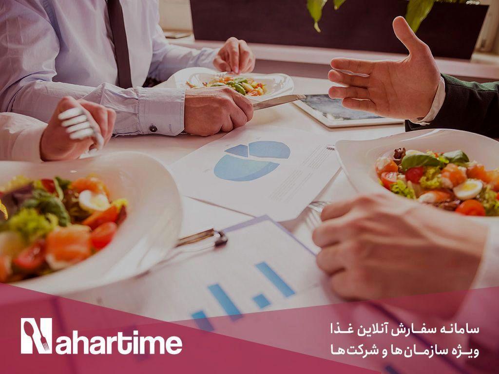 ناهارتایم، راهکاری برای تامین غذای پرسنل