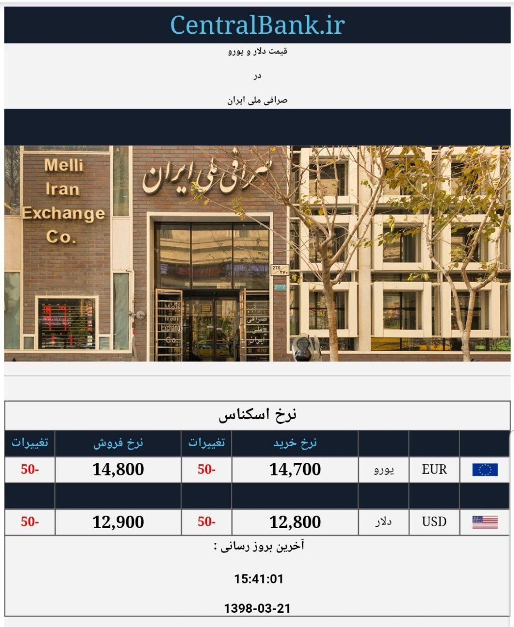 قیمت دلار و یورو در صرافی ملی امروز ۱۳۹۸/۰۳/۲۱